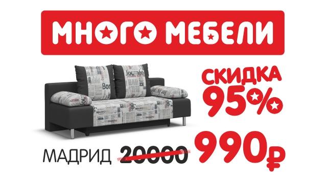 Диван за 990 рублей  мебели